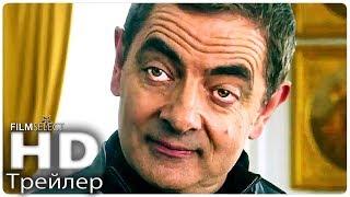 АГЕНТ ДЖОННИ ИНГЛИШ 3.0 Трейлер (Русский) 2018