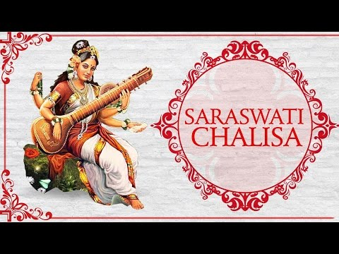 Saraswati Chalisa with Lyrics | Saraswati Mantra | Bhakti Songs