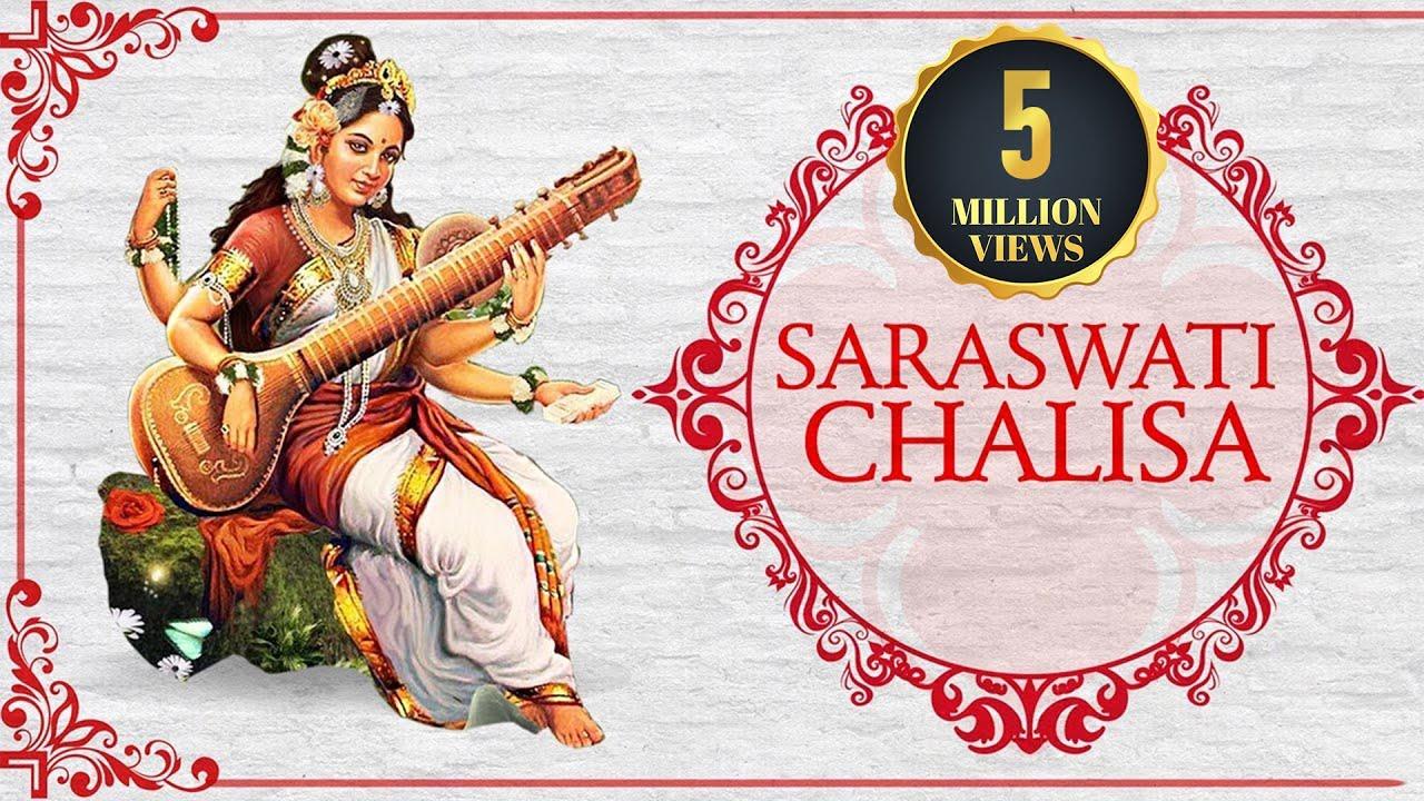 saraswati chalisa lyrics saraswati mantra bhakti songs youtube
