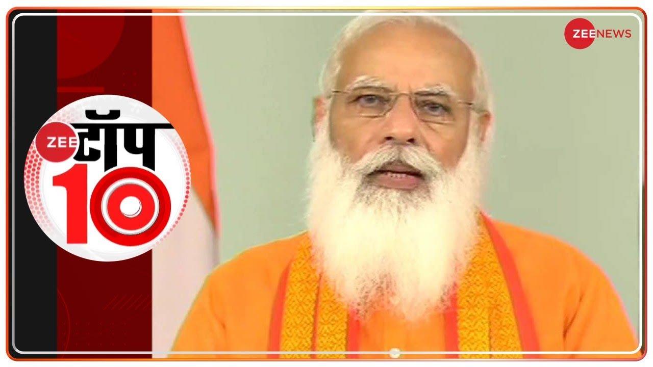 Zee Top 10: अब तक की 10 बड़ी खबरें   Top News Today   Breaking News   Hindi News   PM Modi