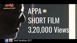 Appa -  Award winning short films in tamil