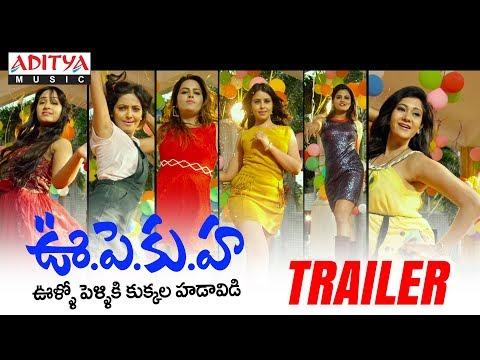 U PE KU HA Trailer featuring Rajendra Prasad | Bhrammanandam