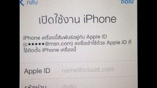 สอนปลด iCloud ระบบ Find My iPhone Apple id ไอคราว7 7Plus 6 6 Plus 5siPhone password เรียนแก้ 2500บาท