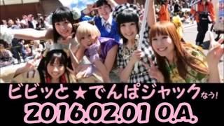 ビビッと☆でんぱジャックなう 2016.01.25 O.A. 出演 : でんぱ組.inc 相...