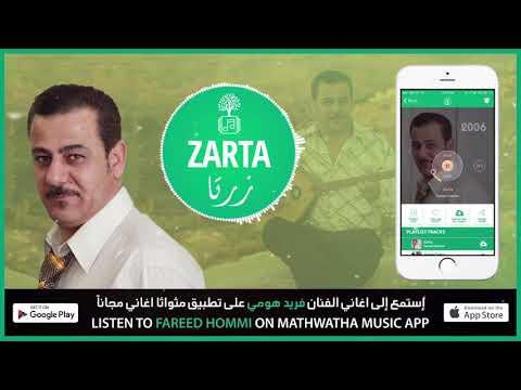 Fareed Hommi - Zarta    فريد هومي - زرتا
