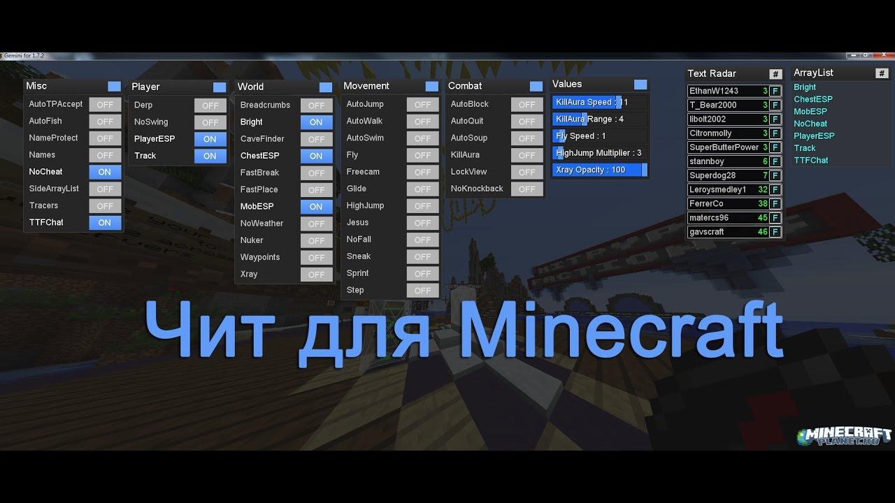 Читы для Майнкрафт | Minecraft 1.7.2