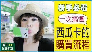 觀光日語 Vol.2   旅日新手必看・一次搞懂西瓜卡的購買流程   <杏子日語教室>4
