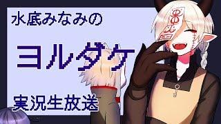 [LIVE] 夜しかできない不思議なゲーム【ヨルダケ実況#2】
