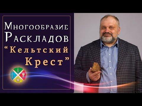 Многообразие раскладов Таро: Кельтский крест. Прямая трансляция Русской Школы Таро 05.02.18 в 19:00.