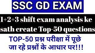 SSC GD exam ki analysis ke sath top 50 questions