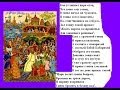 СКАЗКА О ЦАРЕ САЛТАНЕ PUSHKIN  RUSSIAN FAIRY TALE PART 1
