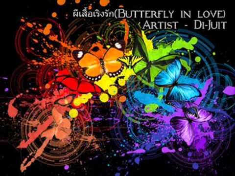 คอร์ดเพลง Butterfly in love (ผีเสื้อเริงรัก) Di-Juit ดิจ๊วด