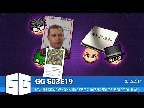 GGS03E19 - Разговор со Кирил Ачкоски за AMD Ryzen, Shadow of War, Berserk...