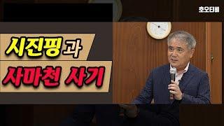 사기(史記)와 중국 6강 : 시진핑과 사마천 사기