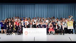 2017年9月25日「よしもと西梅田劇場」がオープンしました! よしもと西...
