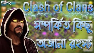 Clash of Clans new hidden secrets and hidden players 2017😱😱