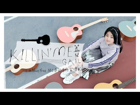 Gail 蓋兒 - KILLIN' ME - Official MV (aNueNue MC色彩吉他宣傳曲)