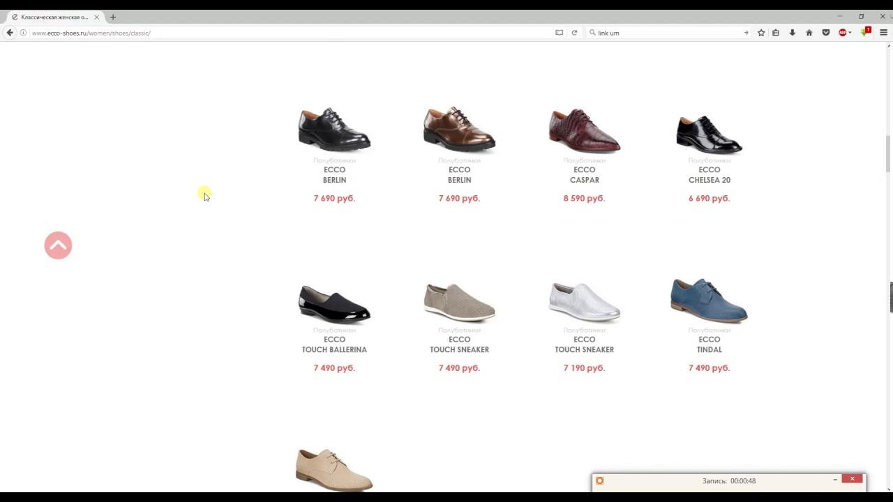 Магнат магазин обуви