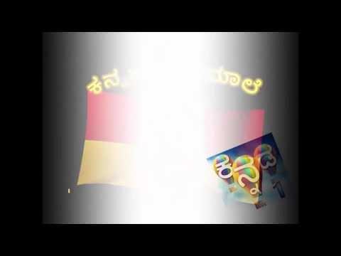 Kannada Grammar Level 1 - 1st Standard to 5th standard, Kannada, CBSE
