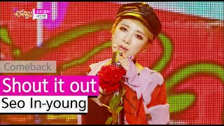 [Comeback Stage] Seo In-young - Shout it out, 서인영 - 소리 질러, Show Music core 20151114