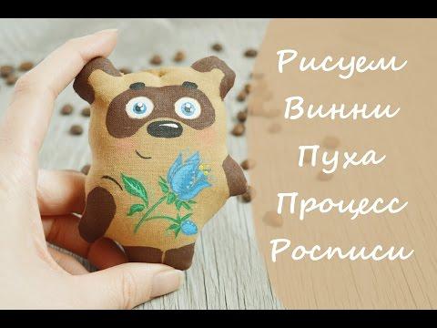 Кофейный мишка. Рисуем Винни Пуха. Кофейная игрушка.