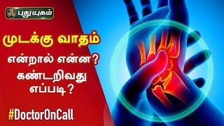 Doctor On Call 12-02-2020 Puthuyugam Tv