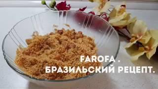 FAROFA. БРАЗИЛЬСКИЙ РЕЦЕПТ.