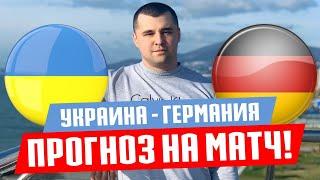 Украина Германия прогноз и ставка на футбол Лига Наций