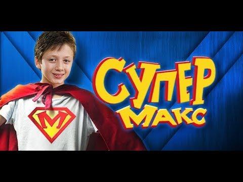 Супер Макс 15 серия