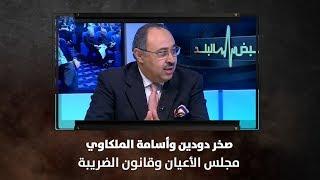 صخر دودين وأسامة الملكاوي - مجلس الأعيان وقانون الضريبة