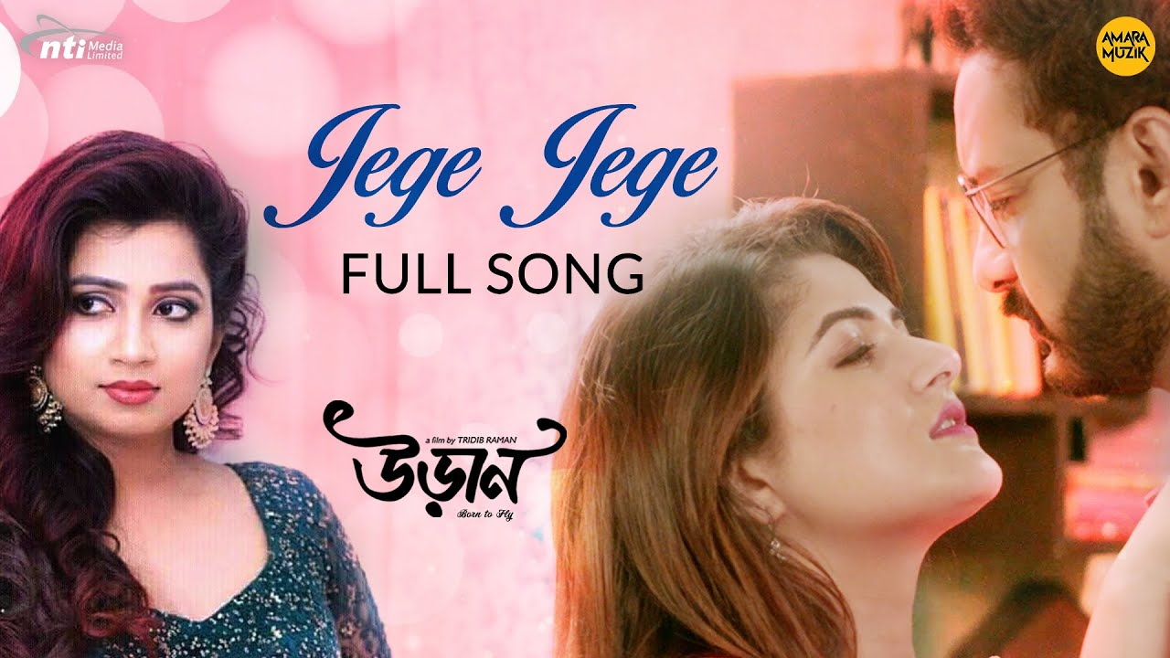 Jege Jege | জেগে জেগে | Full Song | Uraan | Shreya Ghoshal | Srabanti | Shaheb | Srijato, Joy Sarkar
