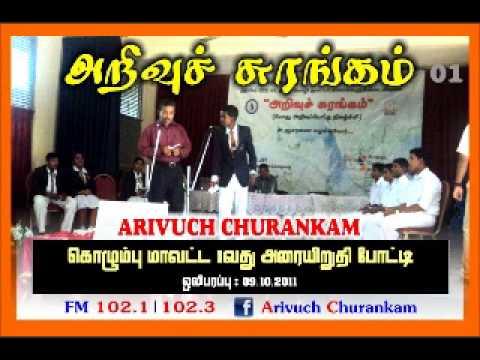 Arivuchchurankam Colombo District 1st Semi Final  BC 09 10 2011