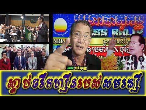 Khan sovan - Explain about Sam Rainsy idea, Khmer news today, Cambodia hot news, Breaking news