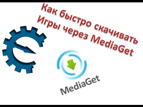MediaGet-как быстро скачивать игры програма Cheat Engine