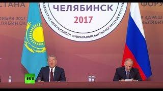 Путин на пленарном заседании XIV Форума межрегионального сотрудничества России и Казахстана