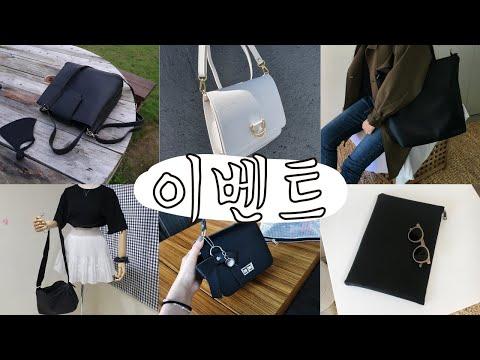 유니크러블리 이벤트 시작합니다 ★ 가방 지갑 마스크 비즈 스트랩 목걸이줄 숄더백 크로스백 토트백 클러치백 편한가방 미니백 리본가방 가을가방 가방쇼핑몰 비즈팔찌 서지컬목걸이 무료나눔