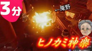 3分でわかる庵野のフィギュアをヒノカミ神楽するバーチャルおばあちゃん【Ghost of Tsushima】