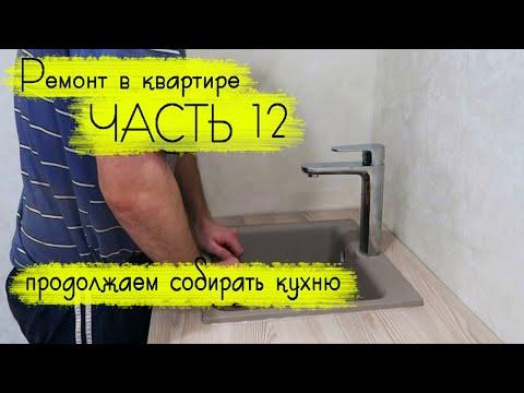 РЕМОНТ В УБИТОЙ КВАРТИРЕ продолжаем собирать кухню
