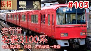 【全区間走行音】名鉄3100系(三菱IGBT) 快特 名鉄岐阜→豊橋