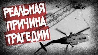 Крушение Ми-8 Над ЧАЭС. Что Рассказывали Очевидцы?