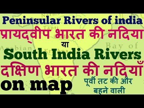 Peninsular River System  of India | Indian Geography-Rivers of India & Drainage System for ssc ias