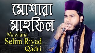 মোশারা মাহফিল | মাওলানা সেলিম রিয়াদ | Mawlana Selim Riyad | Islamic Song | 2019