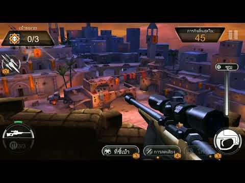 Sniper X เกมสไนเปอร์สุดแสนจะมันส์