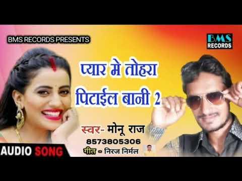 प्यार में तोहरा पिटाई बानी 2// Pyar Me Tohara Pitail Bani 2//मोनू राज का भोजपुरी हिट गाना 2018