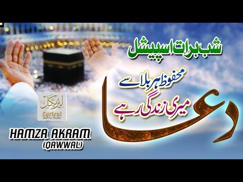 shabe-barat-qawwali-dua-2020|-mehfooz-har-bala-se-|-hamza-akram-&-brothers-|lyrical-islamic-studio