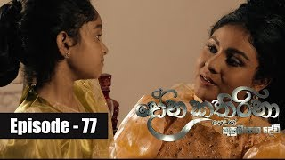 Dona Katharina | Episode 77 09th October 2018 Thumbnail