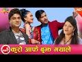 Download Pashupati Sharma New Nepali Song | Kuro Aafai Bujha Mayale - Jyoti Lohani Gurung | Ft.Ramesh & Binu MP3 song and Music Video