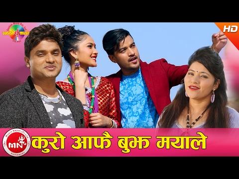 Pashupati Sharma New Nepali Song | Kuro Aafai Bujha Mayale - Jyoti Lohani Gurung | Ft & Binu