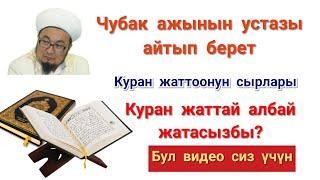 Куран жаттаган асылдар Shariatkg