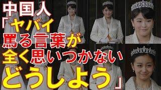 【海外の反応】眞子さま、佳子さまの、あまりの気品に圧倒された中国人の反応 眞子内親王 動画 23